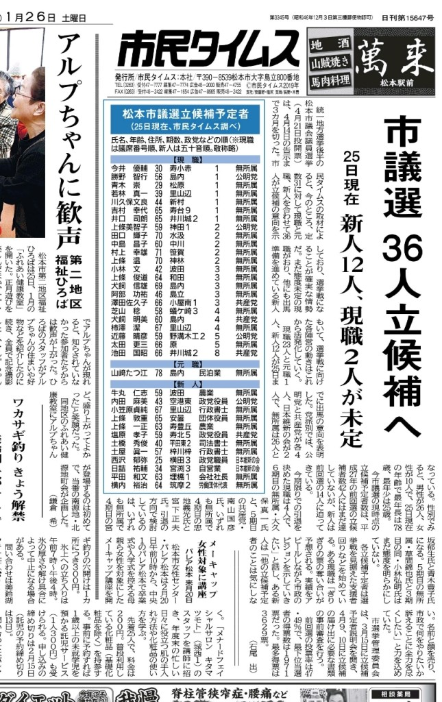 Screenshot_20190126-101151_新聞オンライン
